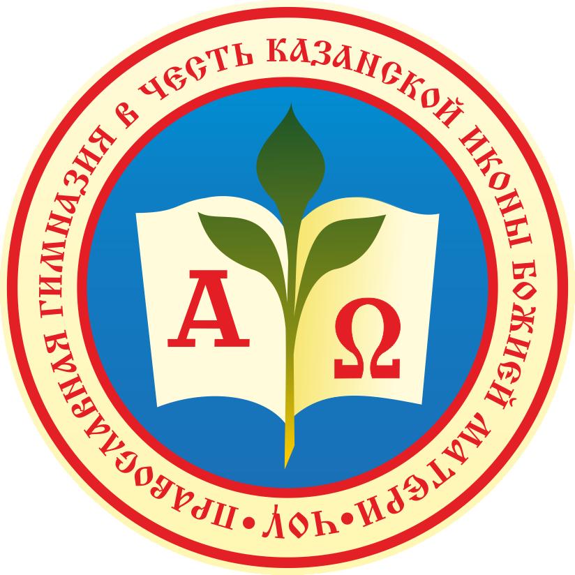 Православная гимназия в честь Казанской иконы Божьей Матери,                   г. Нижневартовск