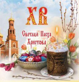 Большой православный фестиваль «Пасха Красная»