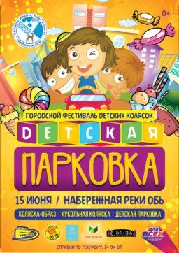 Городской фестиваль детских колясок «Детская парковка»
