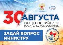 Общероссийское родительское собрание с Министром просвещения Российской Федерации