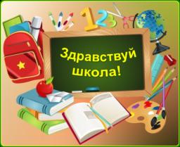Перекличка для учащихся 1-10 классов