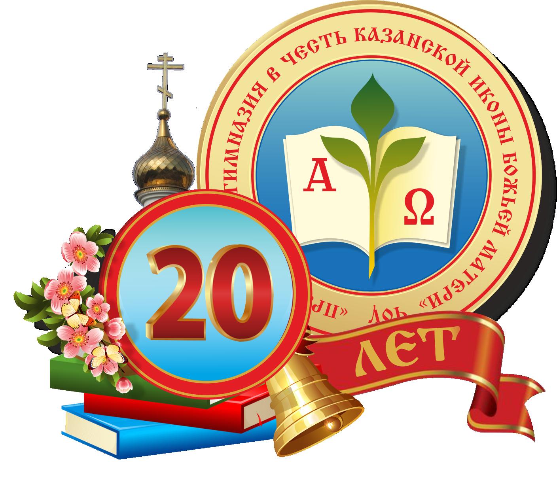 Православная гимназия в честь Казанской иконы Божьей Матери