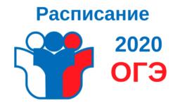 Информация для выпускников, родителей (законных представителей) о сроках проведения ОГЭ в 2020 году
