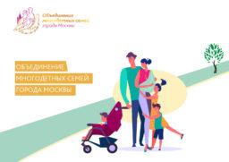 Первый Всероссийский он-лайн фестиваль «Папин День»