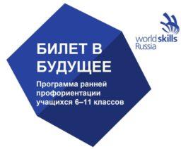 Проект «Билет в будущее» в Ханты-Мансийском автономном округе- Югры
